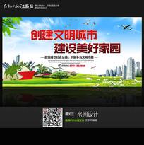 创建文明城市宣传海报