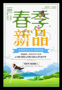 春季新品促销海报活动海报