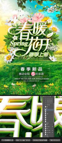 春暖花开春季新品上新促销海报