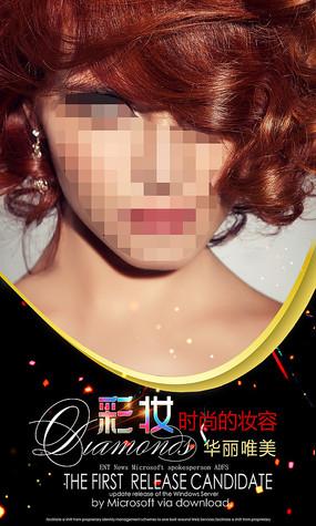大气彩妆海报