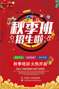 高端红色秋季班海报