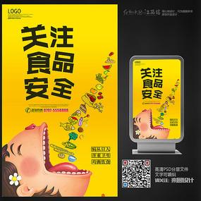 食品安全从我做起宣传海报_红动网