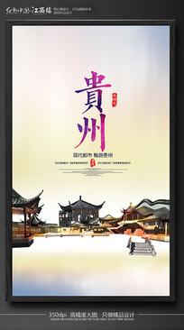 贵州旅游海报设计