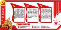 红色文化党建文化墙