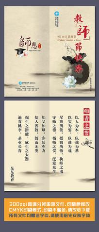 教师节卡片明信片