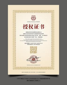 授权证书设计模板 CDR