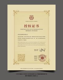 精品淘宝授权证书设计