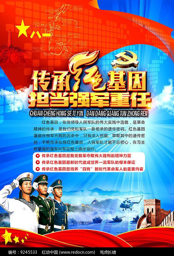军队主题教育宣传画图片