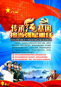 军队主题教育宣传画 PSD
