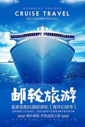 游轮旅游海报