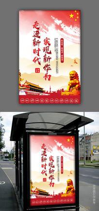 两会宣传海报设计