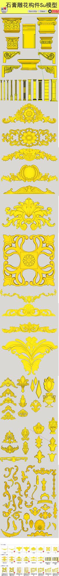 欧式法式构件雕花模型