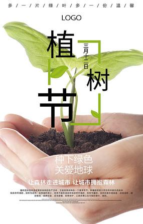 三月十二日植树节清新海报 PSD