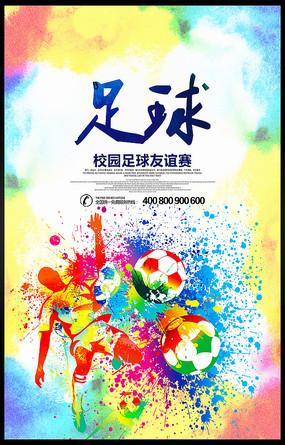 水彩校园足球比赛海报图片