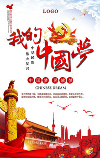 我的中国梦海报设计