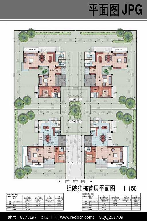 乡村合院住宅首层平面图图片