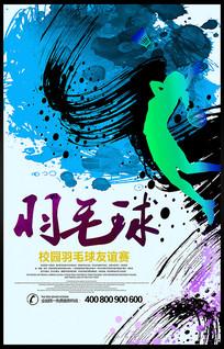 校园羽毛球比赛海报