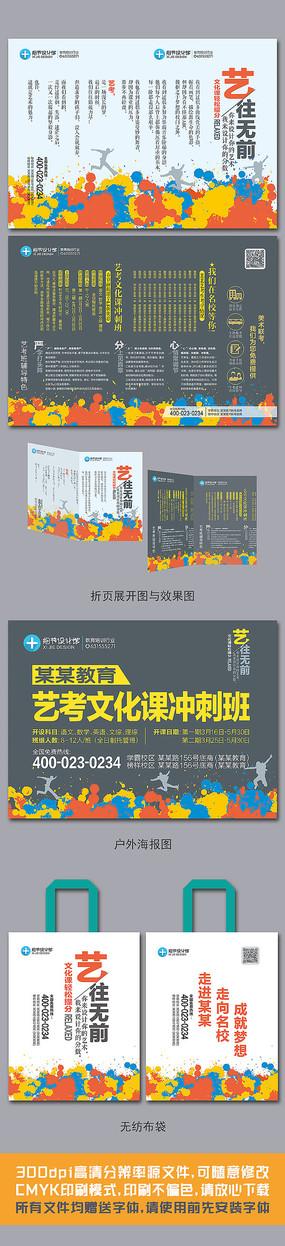艺术考生文化课招生折页