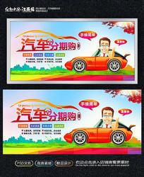 炫彩汽车贷款海报