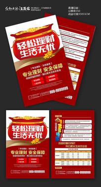 简约金融理财宣传单