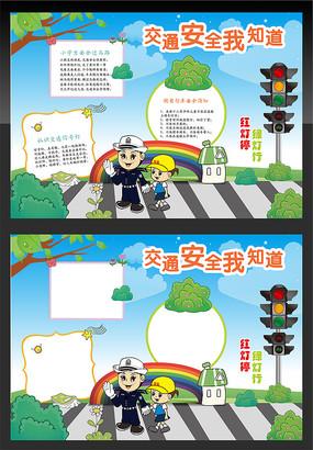 海报设计/宣传单/广告牌 海报设计 清晰风文明校园手抄报  学习雷锋