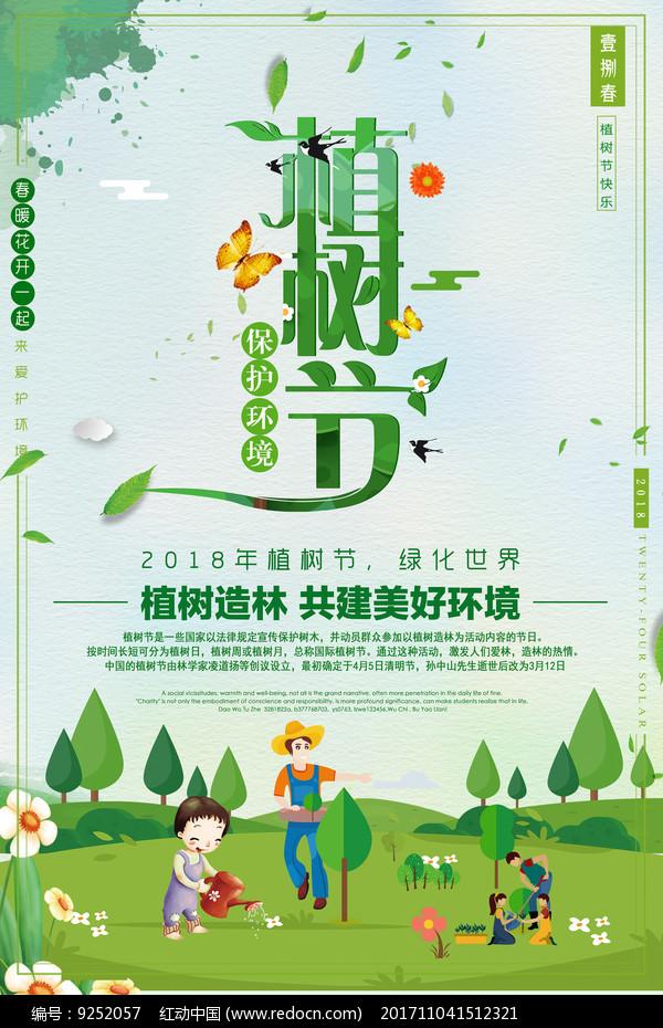 312植树节绿色公益宣传海报图片