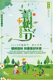 312植树节绿色公益宣传海报 PSD