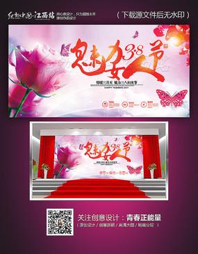 38魅力女人节妇女节宣传海报