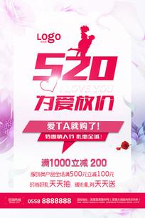 520为爱放价海报设计
