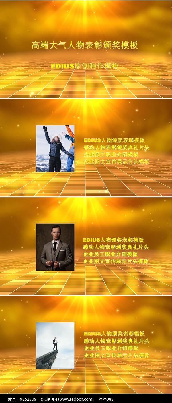 EDIUS人物表彰展示模板图片
