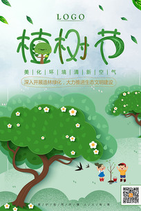 创意绿色卡通植树节海报 PSD