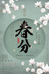 创意中国风春分二十四节气海报