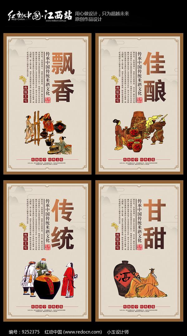 传统酒文化展板设计图片