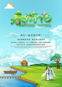 春季清新春游记海报