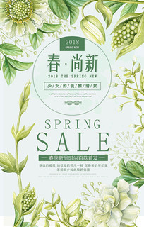 春季尚新海报