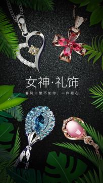 春季时尚珠宝首饰手机海报