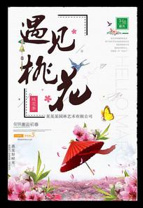春天桃花节宣传海报展板