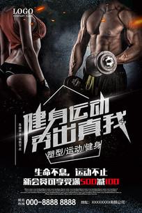 大气时尚健身型动运动海报