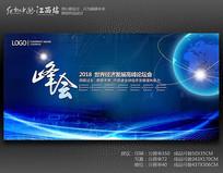 电子科技背景板展板