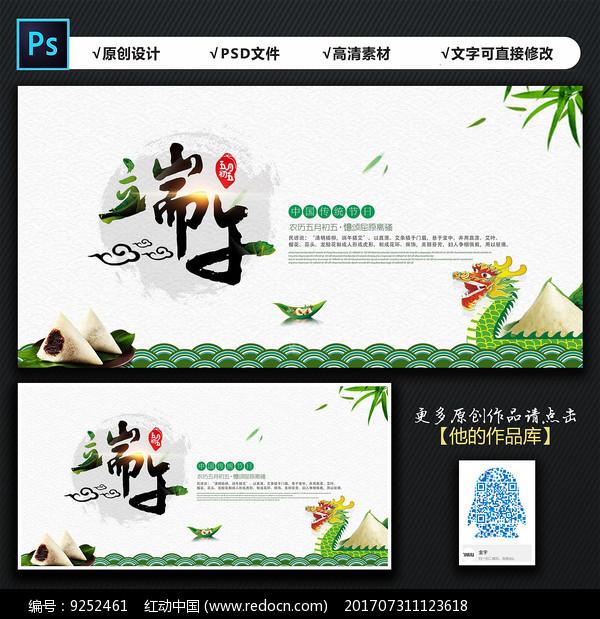 端午龙舟粽情活动背景设计图片
