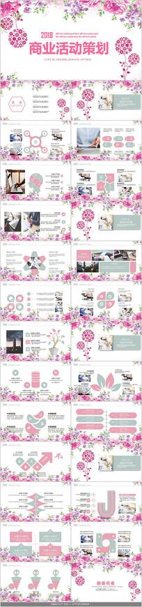 粉色商业活动策划PPT模板