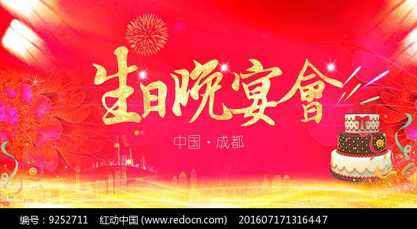 高端红色生日晚宴背景图片