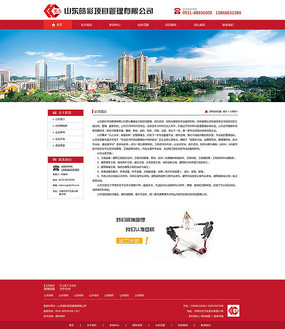 红色企业网站内页分层模板 PSD
