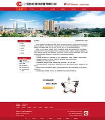 红色企业网站内页分层模板