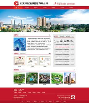 红色企业网站首页分层模板 PSD
