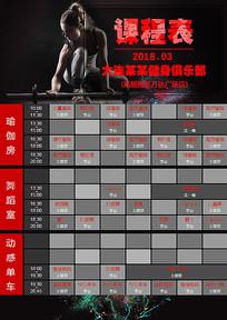 健身海报课程表