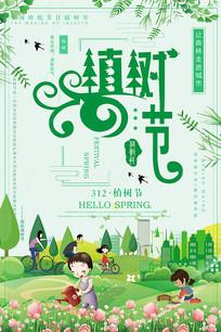 简约312植树节海报模板 PSD
