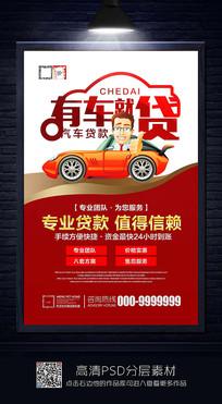 简约汽车贷款海报