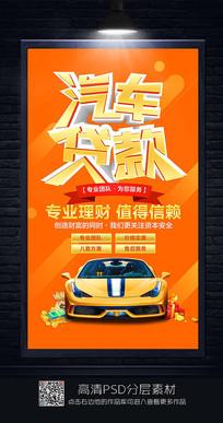 简约汽车贷款海报设计