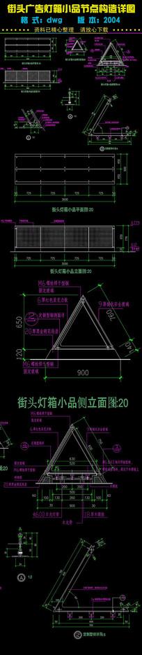 街头广告灯箱小品节点构造详图 dwg
